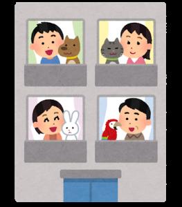 ペット可のマンション