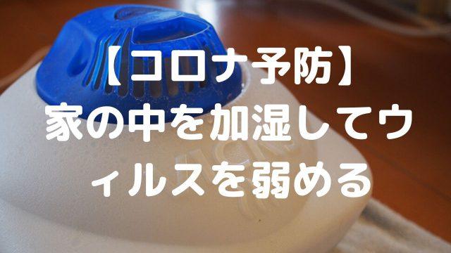 【コロナ予防】家の中を加湿してウィルスを弱める