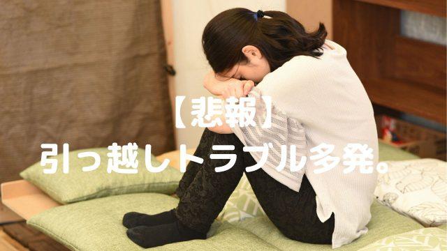【悲報】引っ越しトラブル多発。
