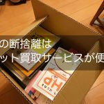 引っ越し前がチャンス!簡単に本を断捨離できるコツ