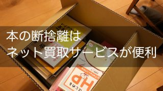 本の断捨離はネット買取サービスが便利