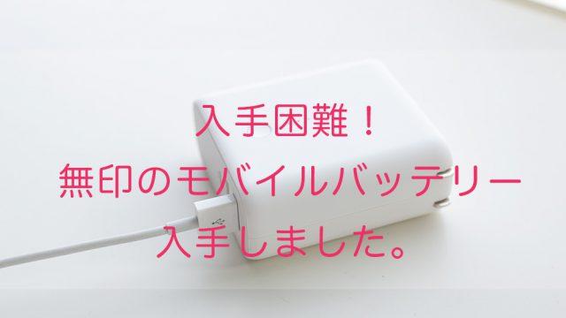 入手困難!無印のモバイルバッテリーが買えました!