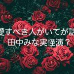 田中みな実の演技が怖すぎる?「M 愛すべき人がいて」が話題