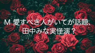 M 愛すべき人がいてが話題、田中みな実怪演?