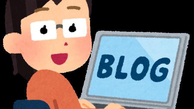 ブログを書く女性のイラスト