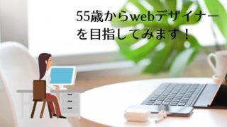 55歳からwebデザイナーを目指してみます!