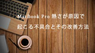 MacBook Pro 熱さが原因で起こる不具合とその改善方法