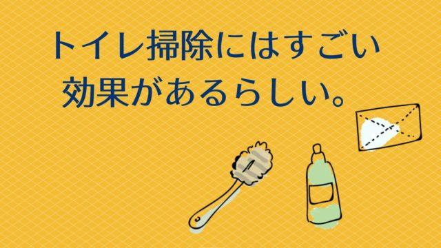 トイレ掃除にはすごい効果があるらしい