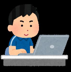 パソコンをする男子