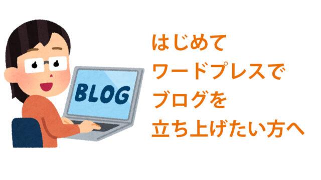 初めてワードプレスでブログを立ち上げたい人へ
