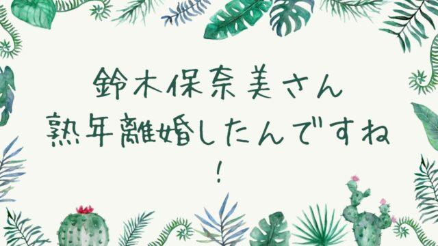 鈴木保奈美さんも熟年離婚したんですね